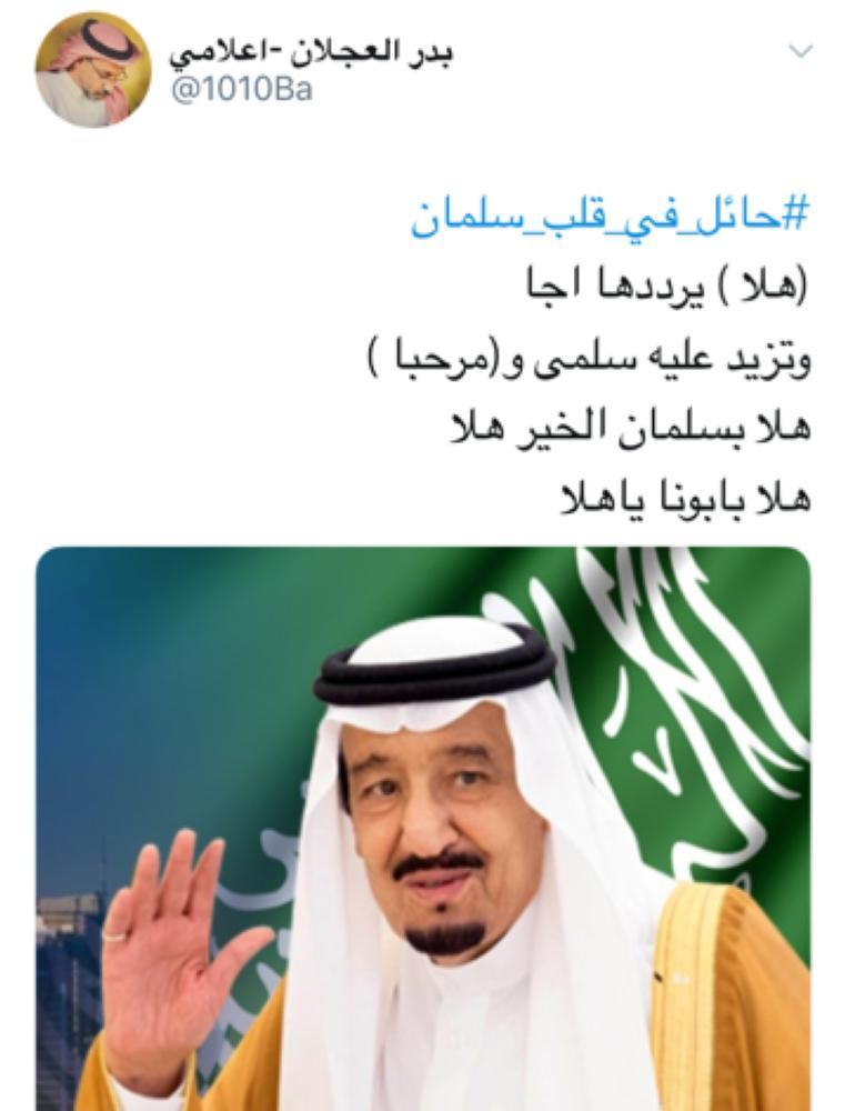 الحائليون ي شعلون تويتر بعبارات الحب والولاء لخادم الحرمين أخبار السعودية صحيفة عكاظ