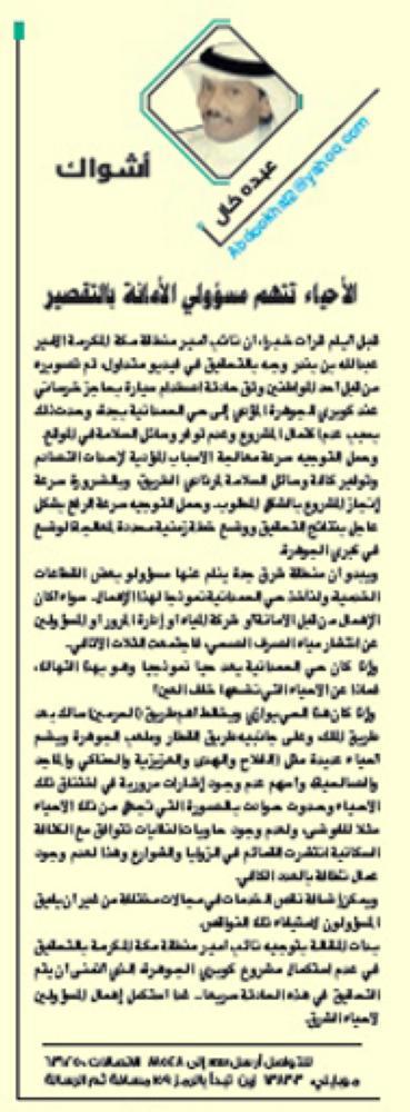 ضوئية لما نشرته «عكاظ» في (17/12/1439).