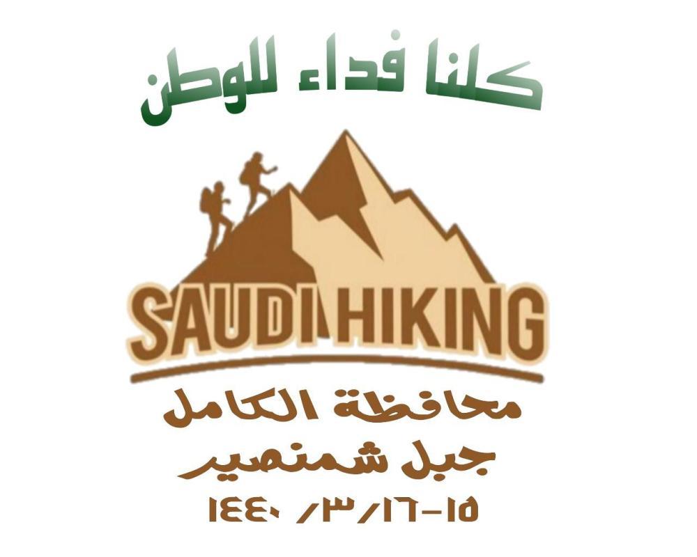 الكامل: إقامة أول «هايكنج» على مستوى المنطقة بجبل «شمنصير»