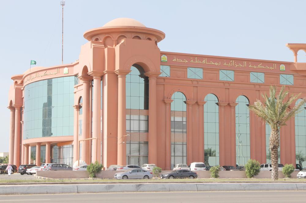 مقر المحكمة الجزائية.