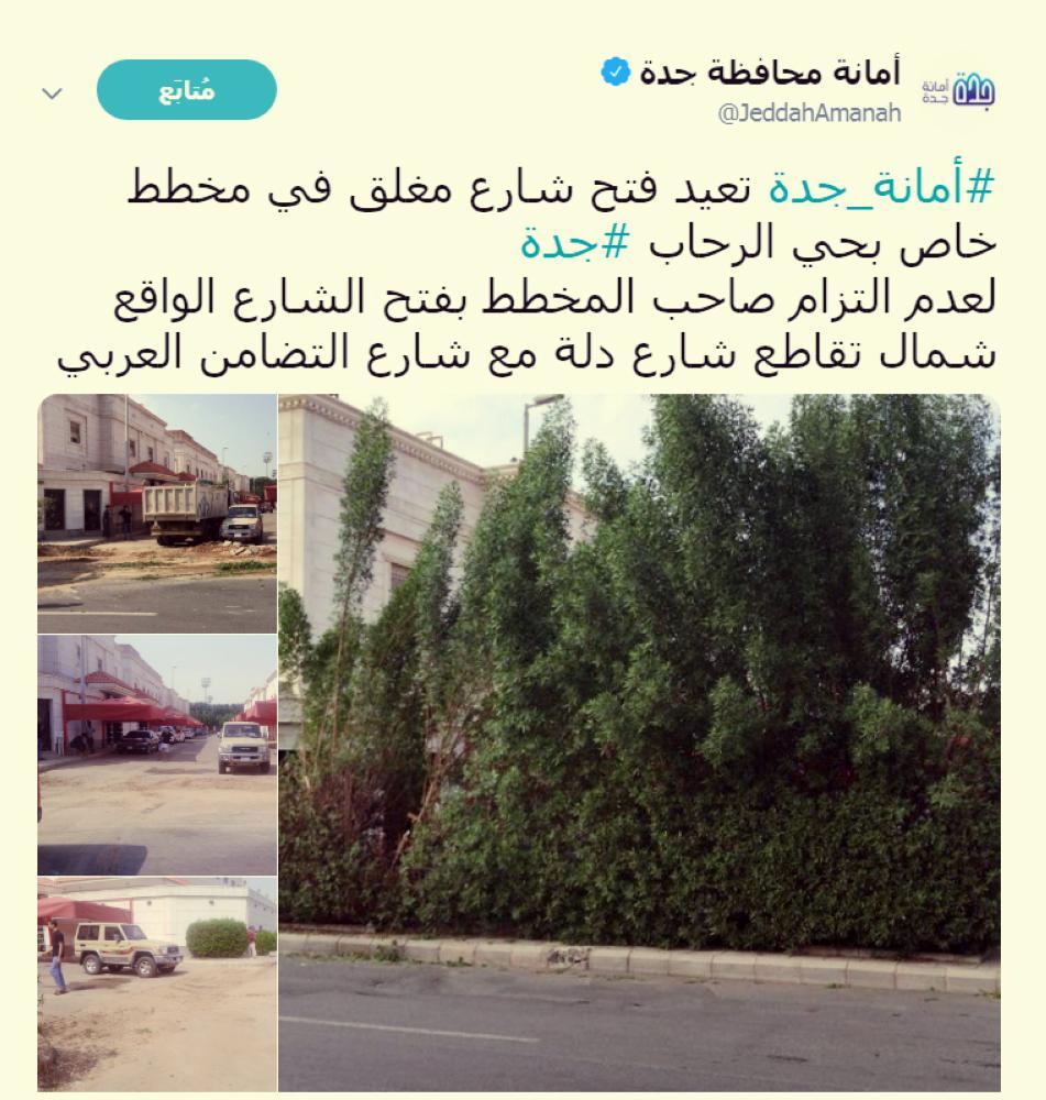ما نشرته أمانة جدة على حسابها في تويتر الخميس الماضي بشأن إعادة فتح الشارع.