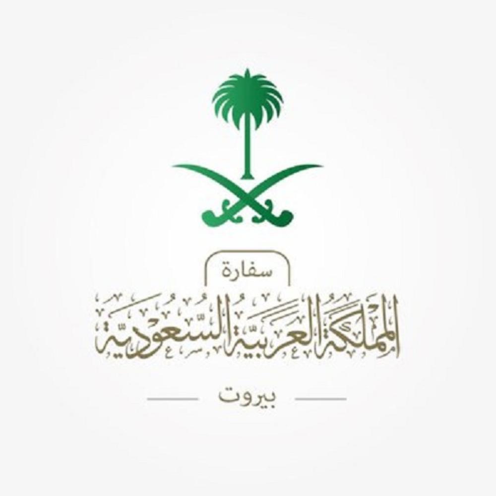 السفارة في لبنان تحذر من مجهولين ينتحلون شخصيات اعتبارية سعودية