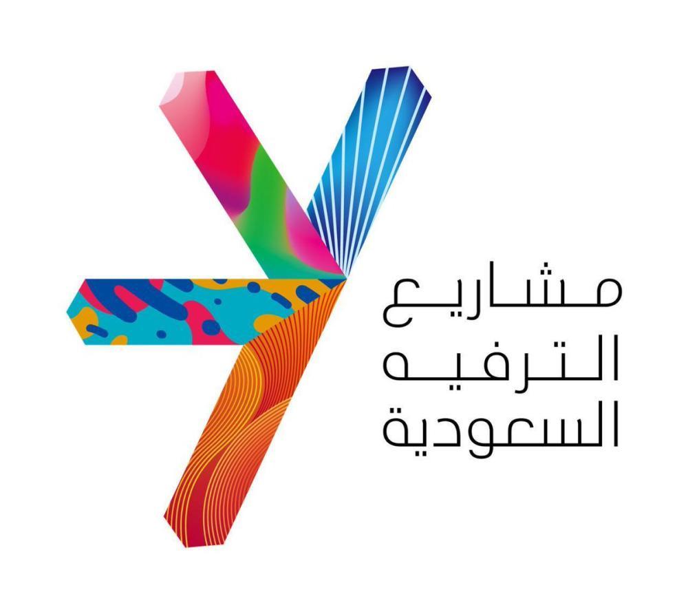 «مشاريع الترفيه السعودية» تطلق هويتها الجديدة وتعين بيل إرنست رئيساً تنفيذياً لها