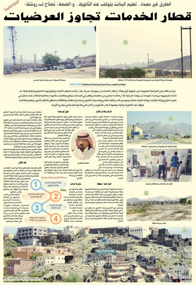 أمانة جدة طريقا عمارة وكروان من مهمات النقل أخبار السعودية صحيقة عكاظ