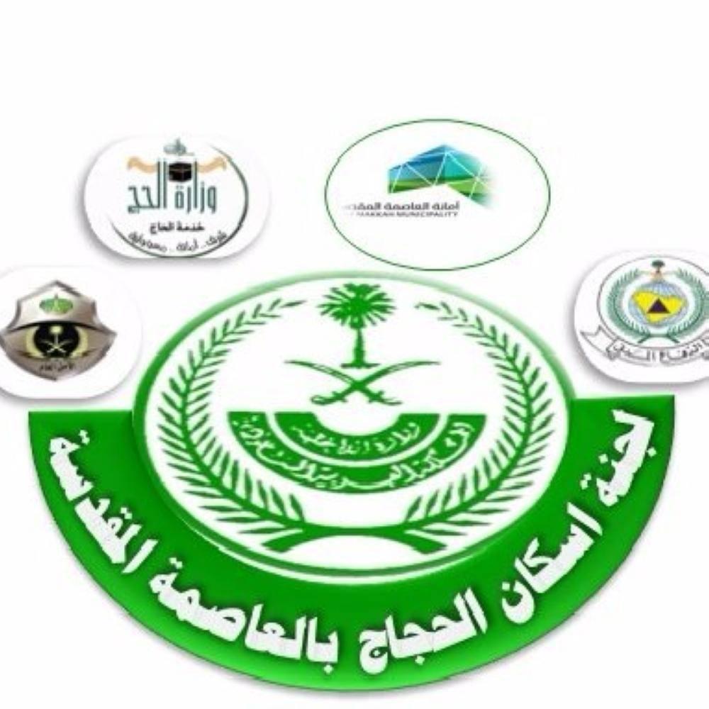 الترخيص لـ81 مبنى لإسكان الحجاج في مكة