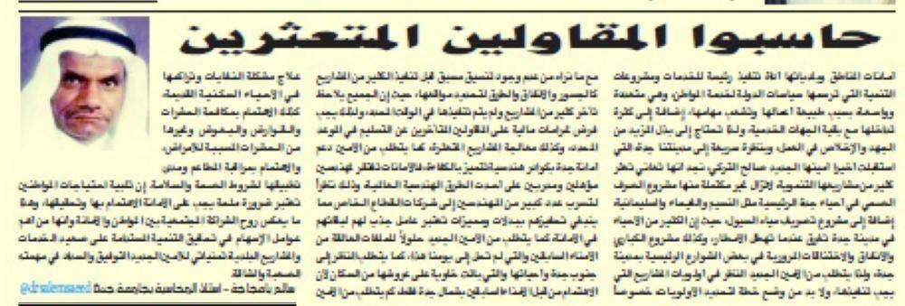 ضوئية لما نشرته «عكاظ» في (22/11/1439)