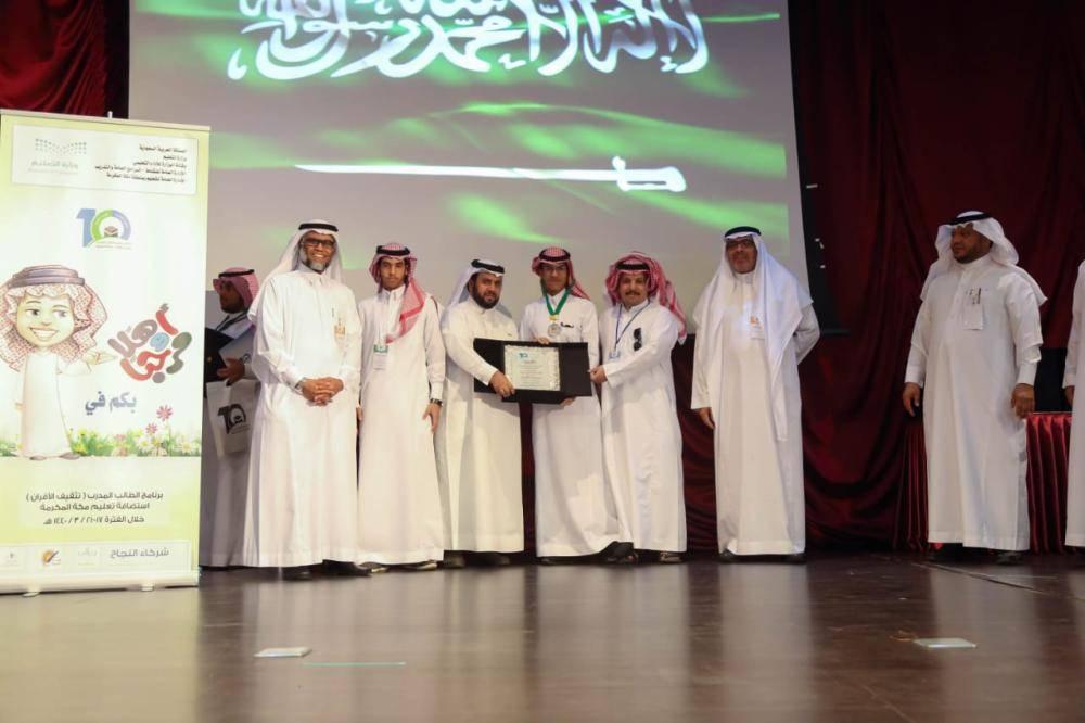 محافظة الطائف تحصد المركز الثاني على مستوى المملكة في مسابقة الطالب المدرب