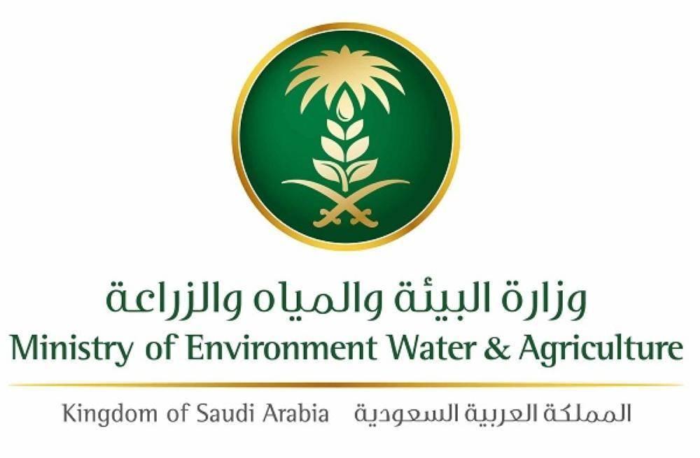 شعار وزارة البيئة والمياه والزراعة