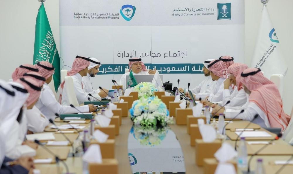 القصبي يرأس اجتماع مجلس إدارة الهيئة السعودية للملكية الفكرية