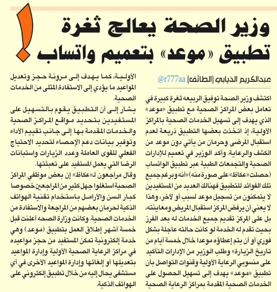 مراجعون يهاجمون «موعد»: الشق أكبر من الرقعة يا وزير