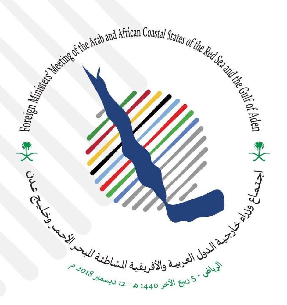 اجتماع وزراء خارجية الدول العربية والأفريقية المشاطئة للبحر الأحمر وخليج عدن