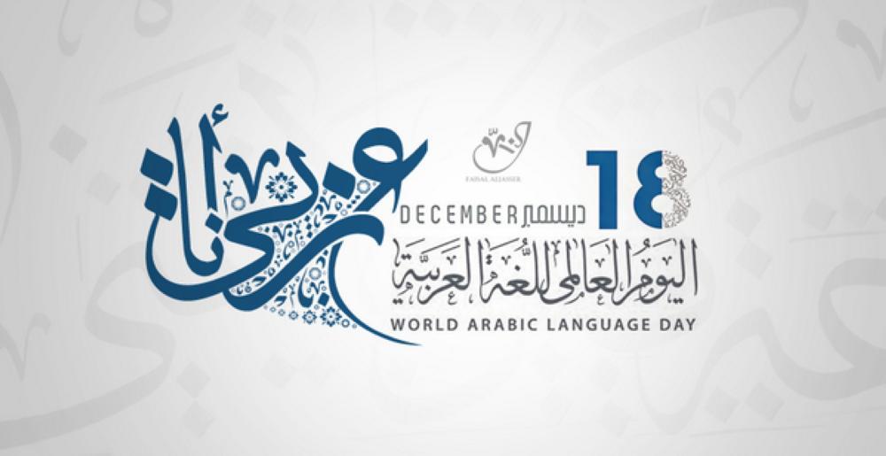 أدبي الطائف يحتفي باليوم العالمي للغة العربية