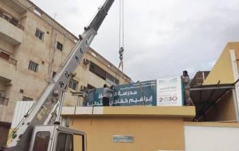 أثناء تركيب لافتة إبراهيم خفاجي على المدرسة الابتدائية.