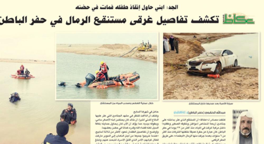 ضوئية لتغطية «عكاظ» عن حادثة الغرق.