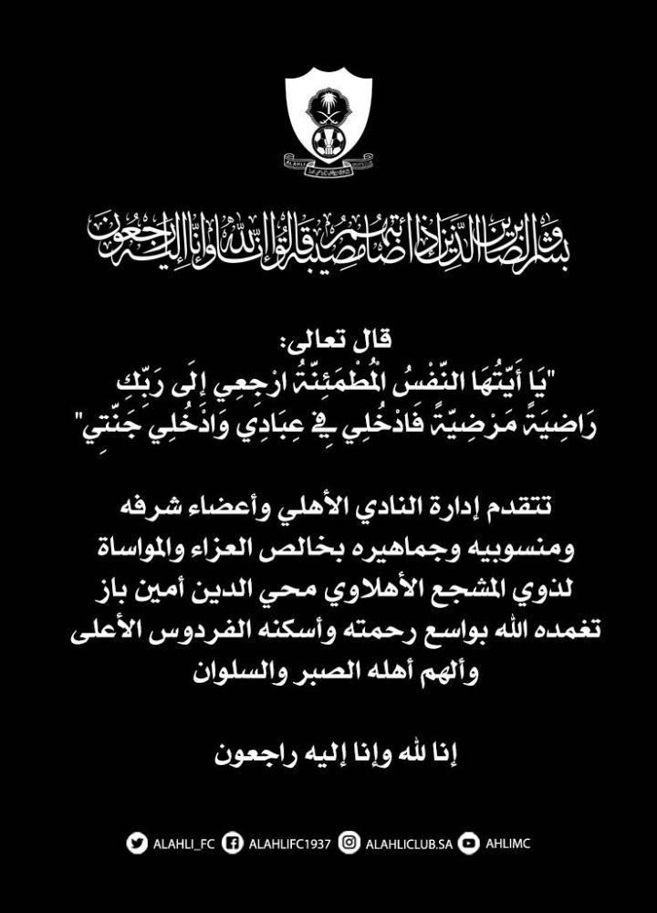 آل الشيخ وإدارة «الأهلي» ينعيان مشجع «قلعة الكؤوس»