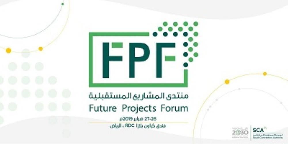 25 جهة تعرض 500 مشروع بـ200 مليار ريال في «منتدى المشاريع المستقبلية»