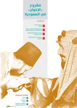 بالرغم من تزلف حسن البنا مؤسس جماعة الإخوان وتقبيله يد الملك عبدالعزيز (رحمه الله)، إلا أن الملك المؤسس بحنكته تصدى لجميع محاولات الجماعة