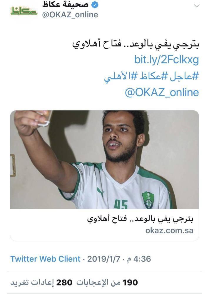 ضوئية لما نشرته عكاظ عن تجديد عقد عبدالفتاح عسيري