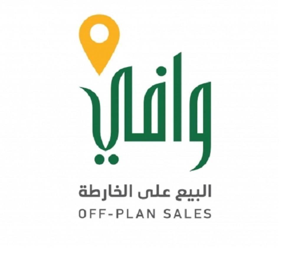 «وافي» ينظم معرض «وافيكس 2019» بنسخته الثانية في جدة