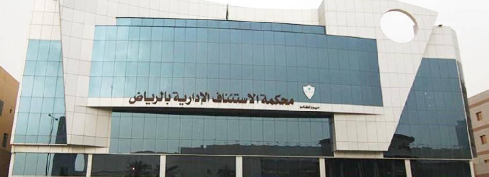 محكمة الاستئناف في الرياض صادقت على حكم المحكمة الإدارية.