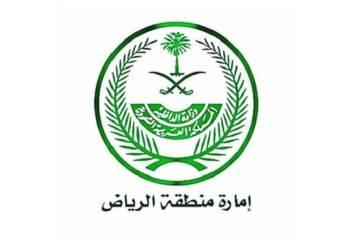 إمارة الرياض