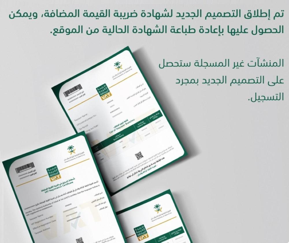 التصميم الجديد لشهادة ضريبة القيمة المضافة للمنشآت