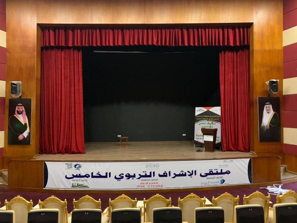 ملتقى الإشراف التربوي يناقش رفع مستوى التحصيل الدراسي