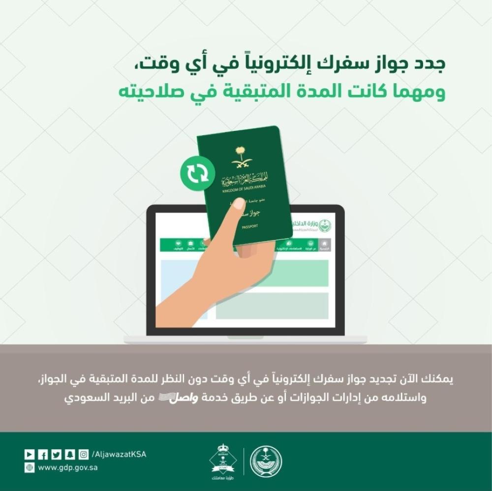 خدمة تجديد الجواز إلكترونياً