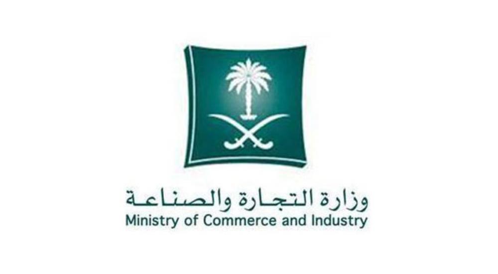 «التجارة» تستطلع الآراء حيال قواعد الترخيص في تقديم خدمات الزكاة وضريبة الدخل وضريبة القيمة المضافة