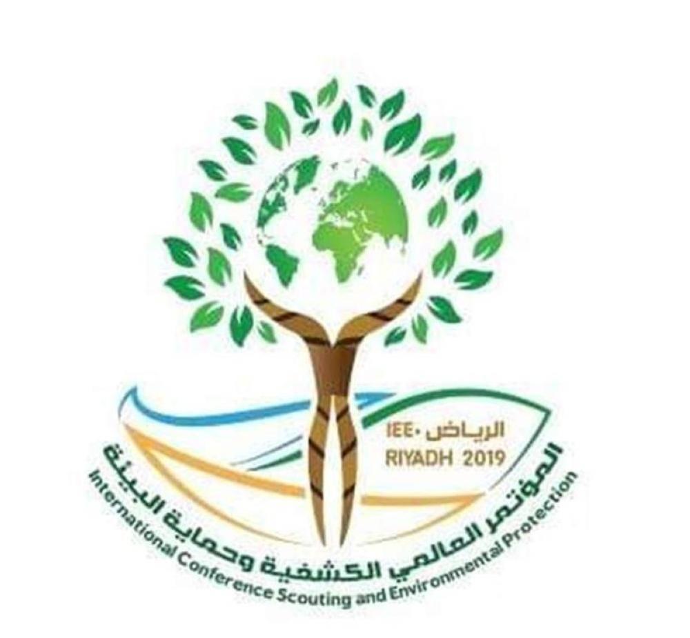 المؤتمر العالمي «الكشفية وحماية البيئة».. غداً في الرياض