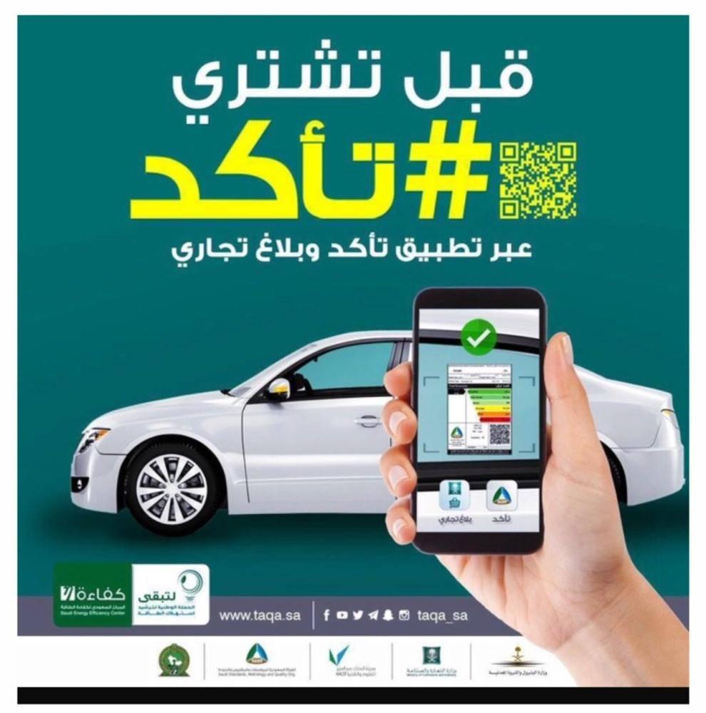 كفاءة: «تأكد» يفعل رقابة المستهلك على الإطارات والمركبات