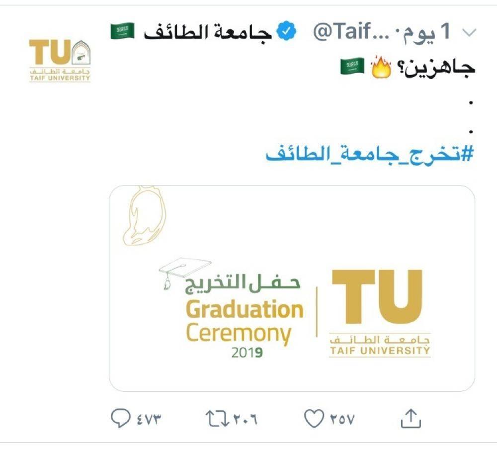 «نار الإيموجي» تشعل تعليقات خريجي «جامعة الطائف»