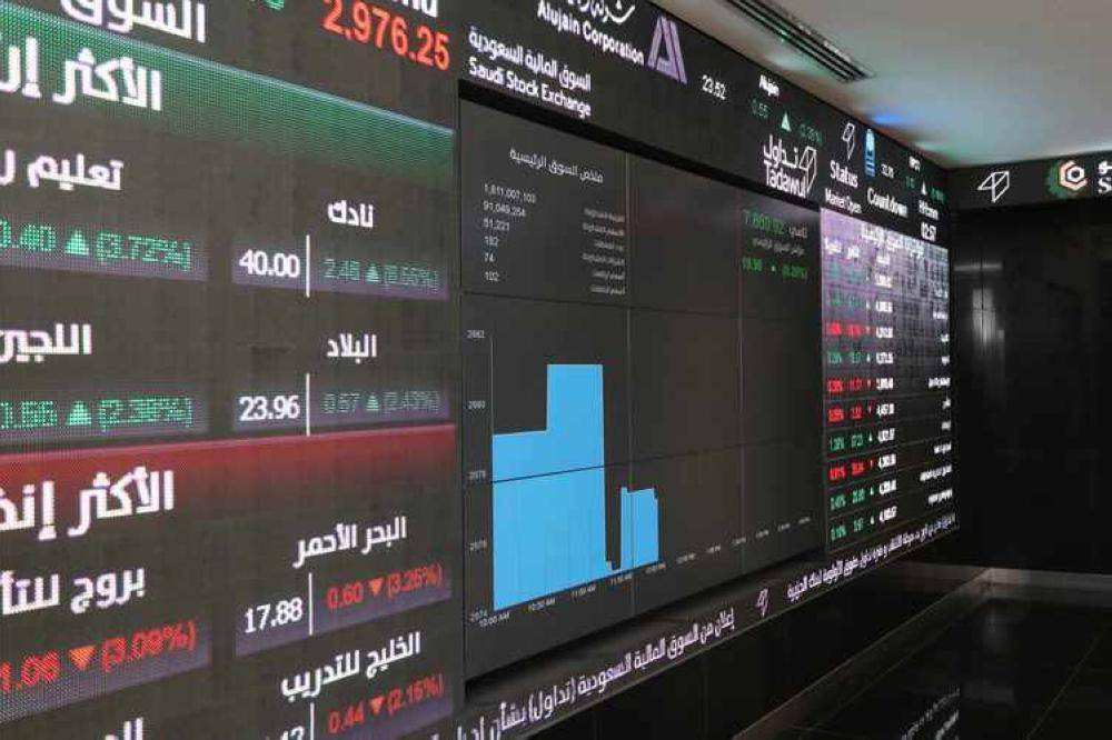 الأسهم السعودية تغلق منخفضة عند 8543.39 نقطة