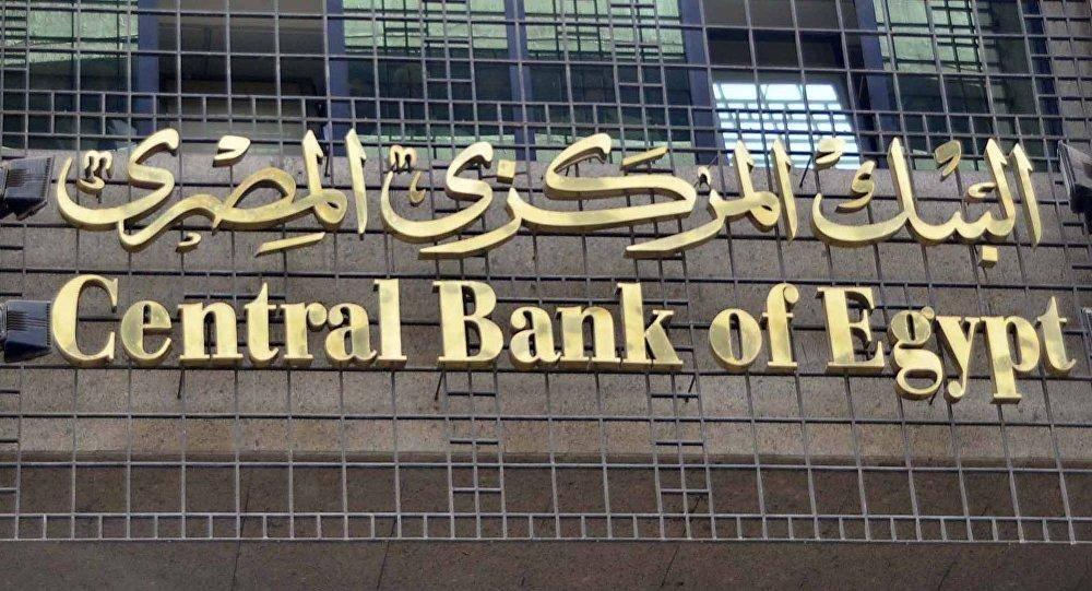 مصر تبيع أذوناً بـ 1.014 مليار دولار