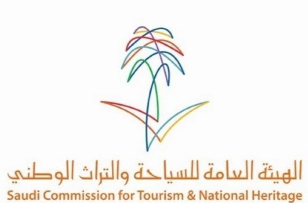 الطائف: ملتقى لوظائف السياحة والسفر