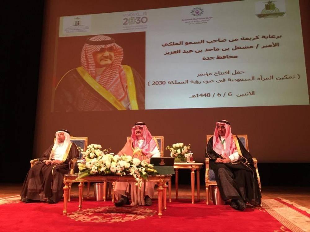 مشعل بن ماجد يفتتح أعمال مؤتمر «تمكين المرأة السعودية في ضوء رؤية المملكة 2030»