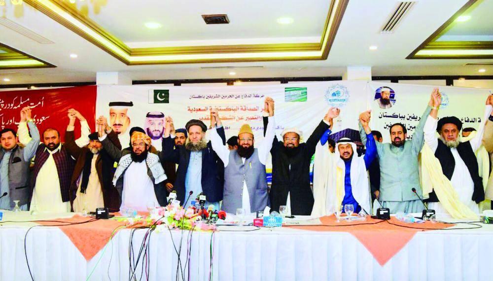 المشاركون في مؤتمر «الصداقة الباكستانية ـ السعودية».
