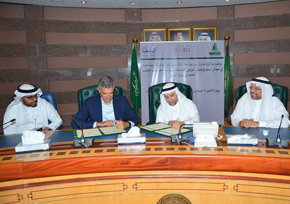جامعة المؤسس توقع اتفاقيتين مع موقع توظيف وشركة مفروشات لتأهيل الكوادر الوطنية