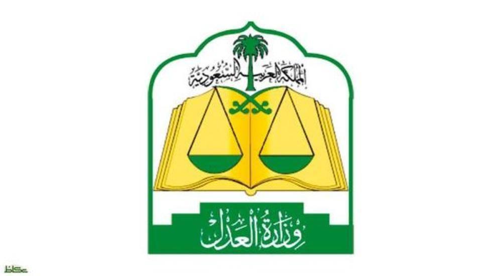 «العدل»: 10 آلاف حكم في دعاوى الحضانة والزيارة خلال العام الجاري
