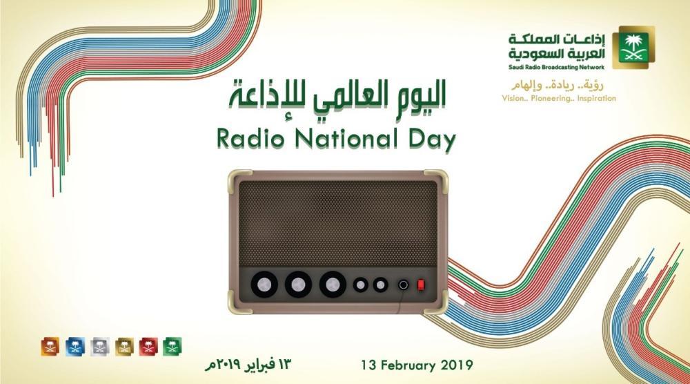 «أثير السعودية».. تحتفي باليوم العالمي للإذاعة