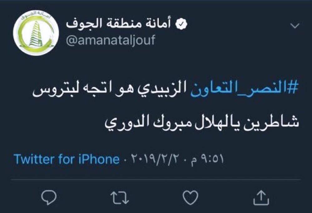 أمانة الجوف تعتذر عن الخطأ في التغريدة.
