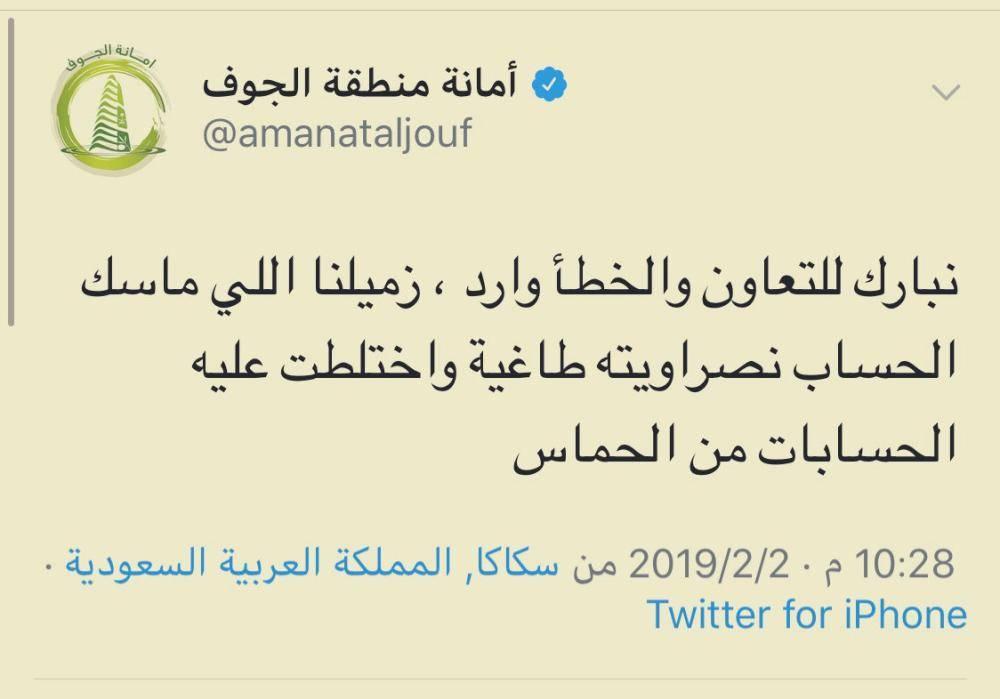 تغريدة توقع أمانة الجوف في حرج بسبب التغريد من الجوال.