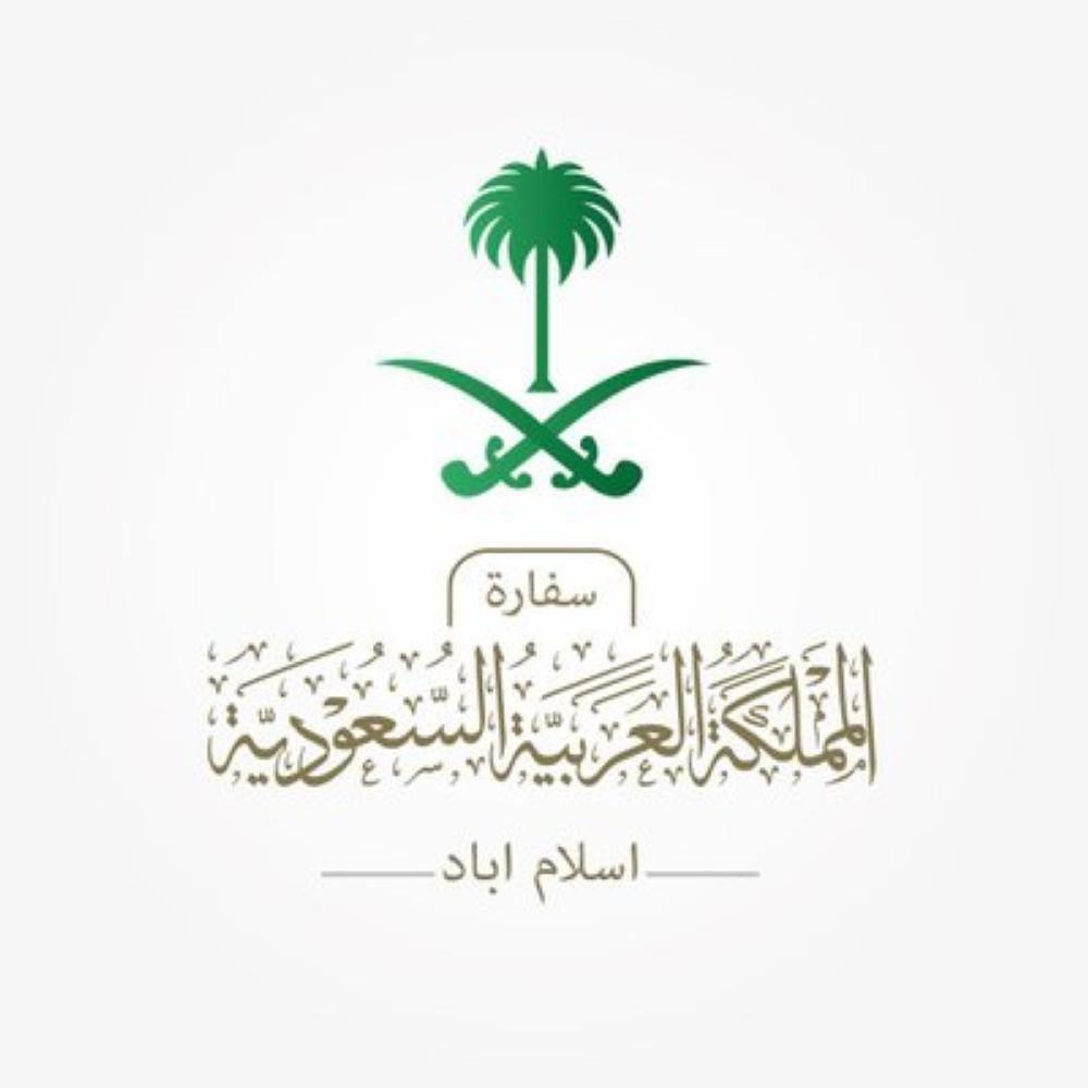السفارة السعودية في إسلام آباد: خفض رسوم زيارة الباكستانيين إلى 338 ريالاً
