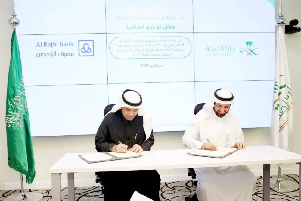 وزير الصحة ورئيس مجلس مصرف الراجحي أثناء توقيع الاتفاقية.