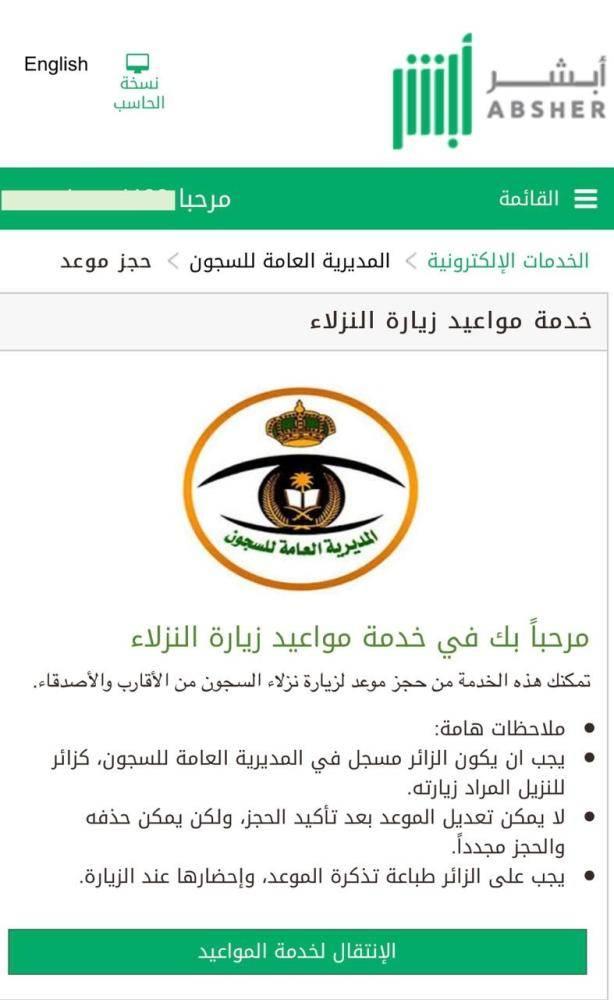 السجون لـ عكاظ إطلاق خدمة لزيارة السجناء عبر أبشر أخبار السعودية صحيقة عكاظ