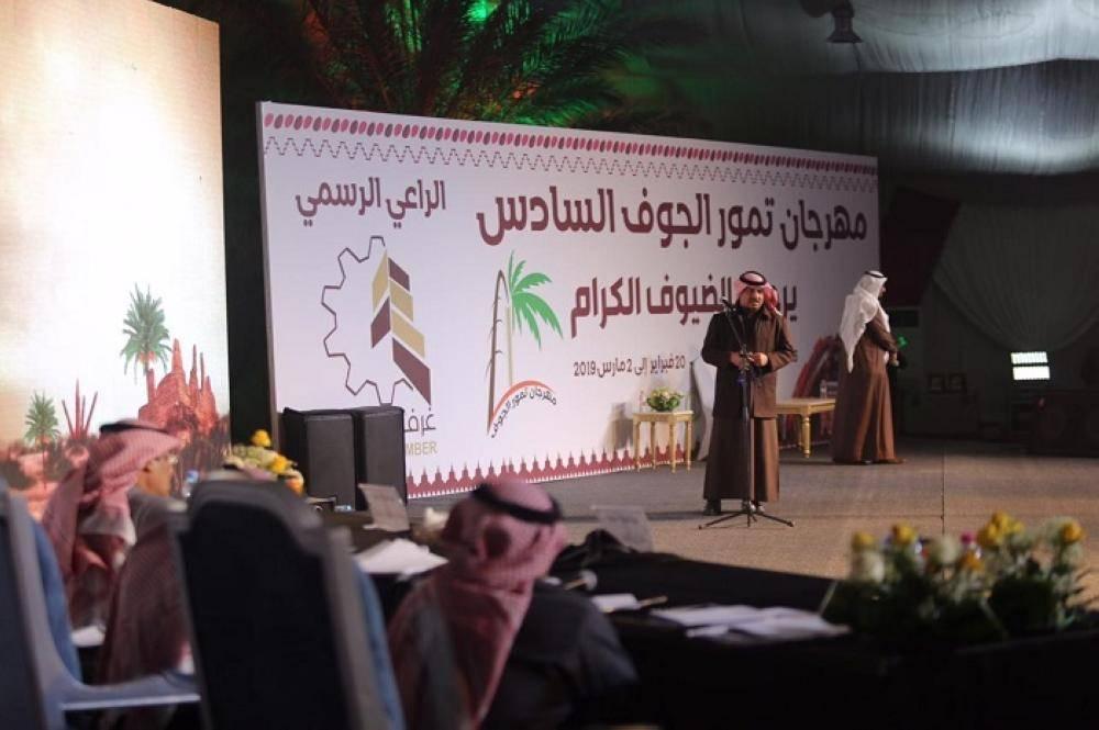 أكثر من 33 شاعر و شاعرة يتنافسون على لقب شاعر «حلوة الجوف»