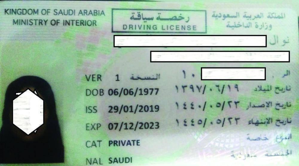 مكتبة الجذع مساهم إدمان كيفية استخراج رخصة قيادة للنساء Dsvdedommel Com