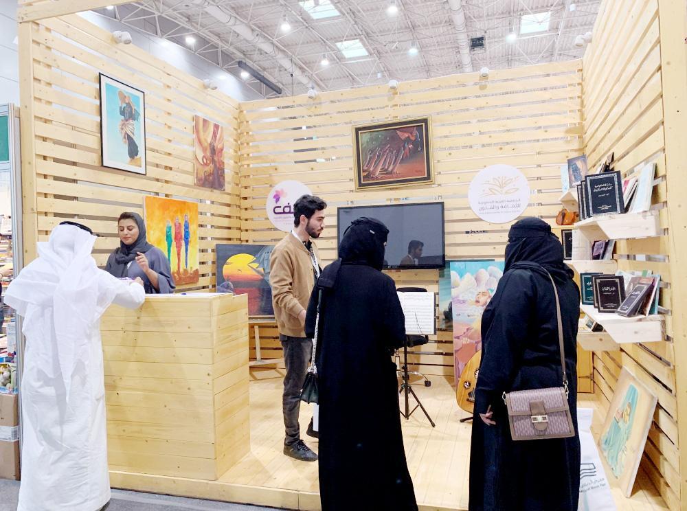 عدد من الزوار في معرض الثقافة والفنون بمعرض الرياض.