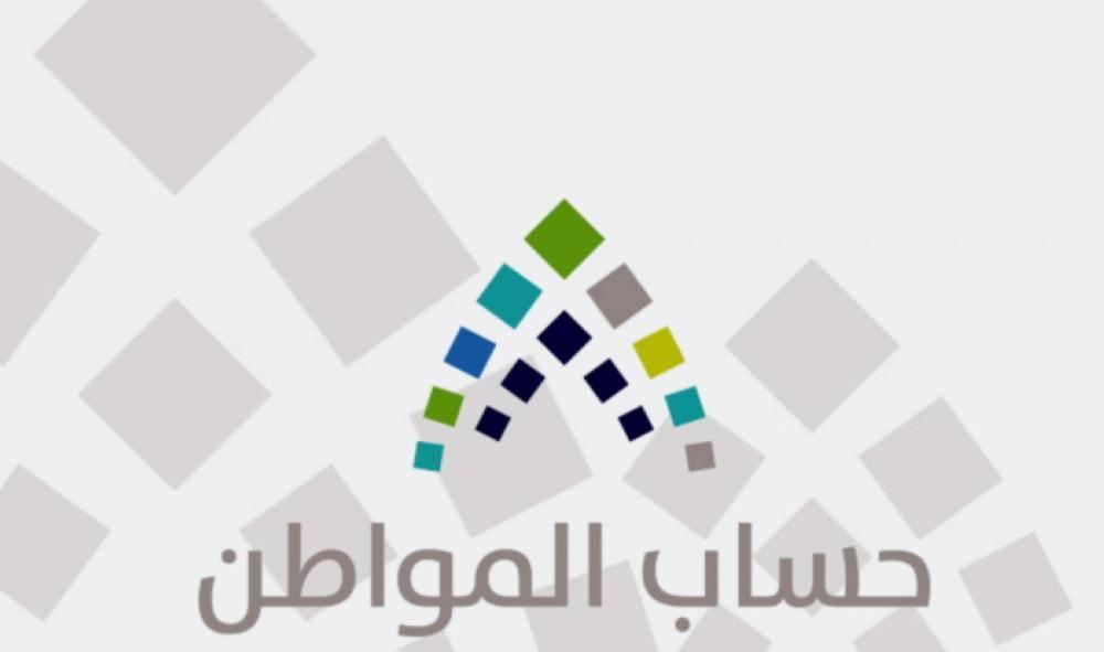 «حساب المواطن» يطلق تطبيقاً جديداً للأجهزة الذكية