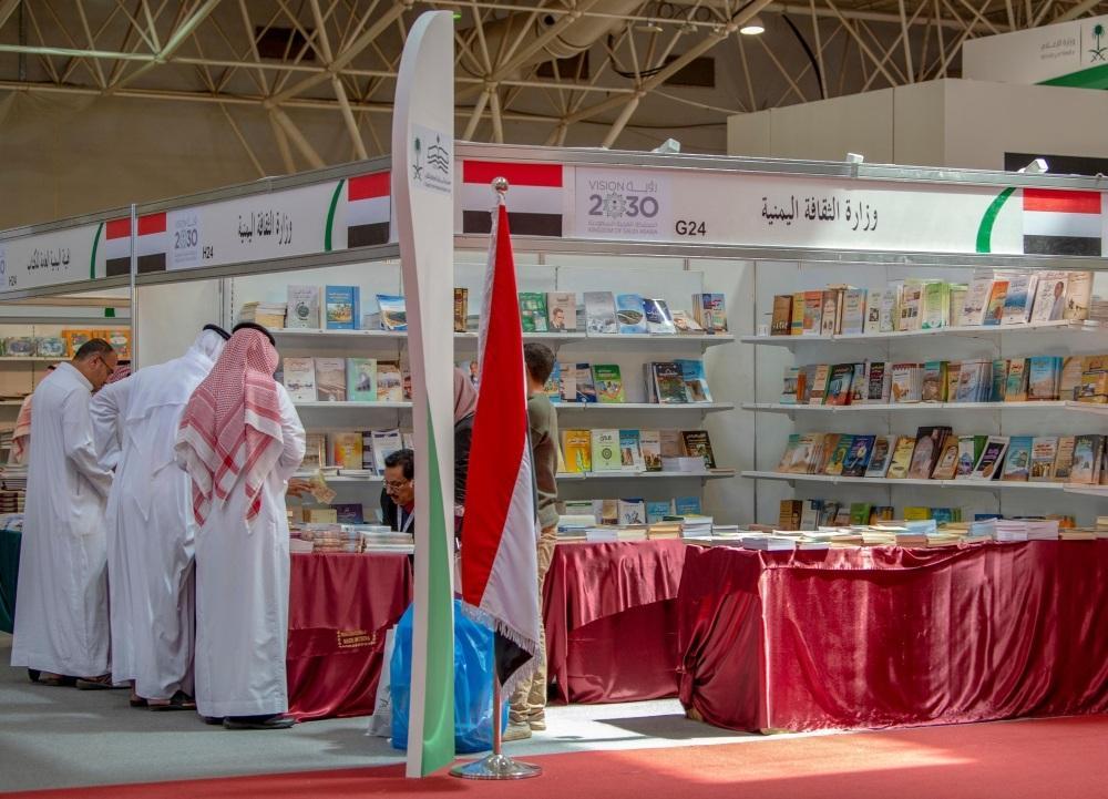 جناح وزارة الثقافة اليمنية في معرض الرياض للكتاب